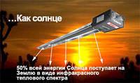 Инфракрасный обогреватель - как солнце
