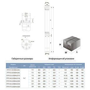 Насос центробежный скважинный 1.1кВт H 112(89)м Q 80(60)л/мин Ø94мм AQUATICA (DONGYIN) (777115), фото 2