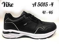 Кроссовки мужские №A 5015-4 (41-46).Оптом.