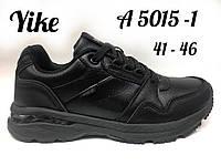 Кроссовки мужские №A 5015-1 (41-46).Оптом.