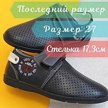 Школьные туфли мокасины синие на мальчика Том.м р. 27