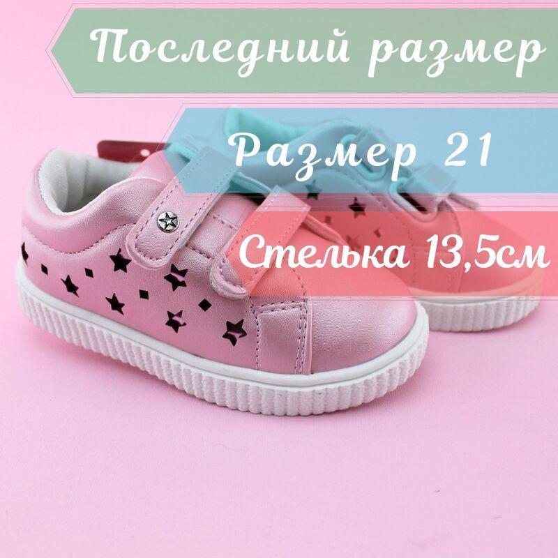 Кроссовки детские розовые для девочки бренд Том.м размер 21