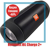 Колонка JBL Charge 2+ Bluetooth , FM радио MP3 AUX USB microSD, влагозащита, 15W QualityReplica