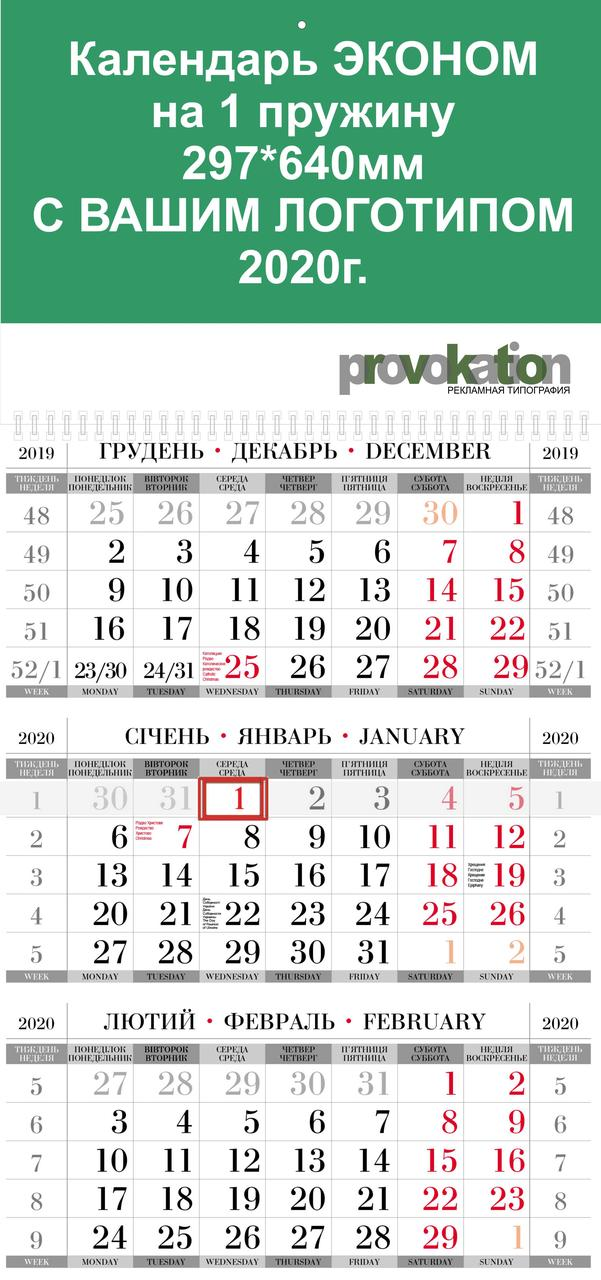 """Настенный квартальный календарь """"Эконом на одной пружине"""""""