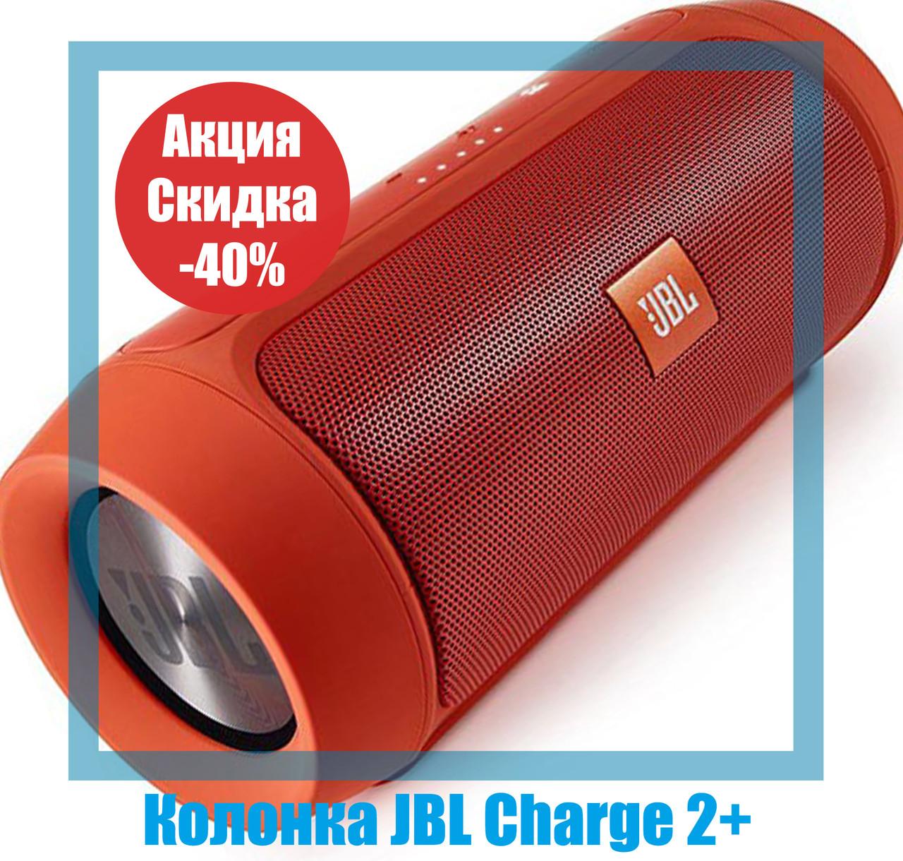 Колонка JBL Charge 2+ Bluetooth, FM MP3 AUX USB microSD, влагозащита, 15W Quality Replica