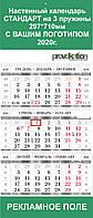 """Настенный квартальный календарь """"Стандарт на трех пружинах"""", фото 1"""