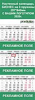"""Настенный квартальный календарь """"Бизнес на трех пружинах"""", фото 1"""