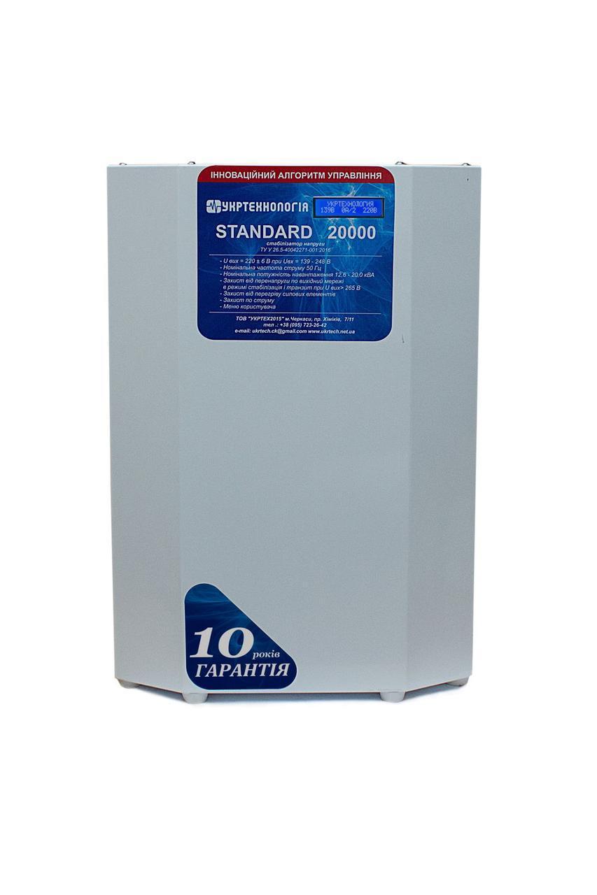 Стабилизатор напряжения Укртехнология Standart 20000 LV (1 фаза, 20 кВт)