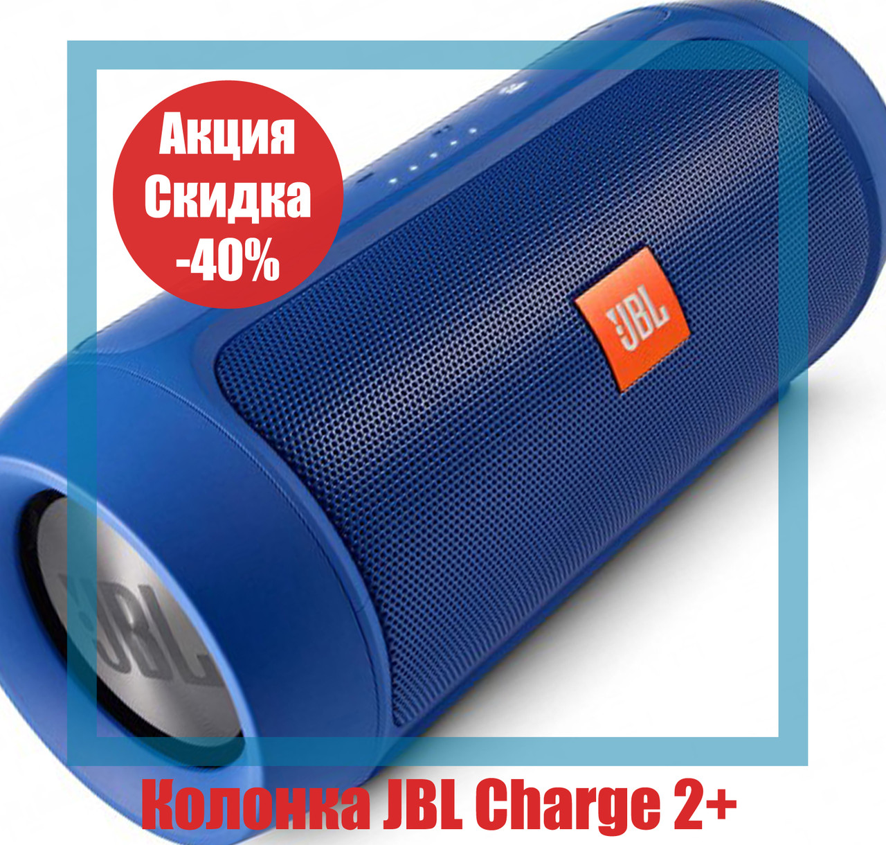 Колонка JBL Charge 2+ Синяя Bluetooth, FM MP3 AUX USB microSD, влагозащита, 15W Quality Replica