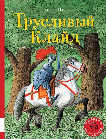 Детская книга Пит Билл Трусливый Клайд для детей от 4 до 8 лет
