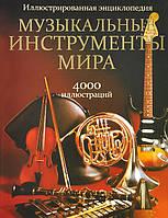 Музыкальные инструменты мира.