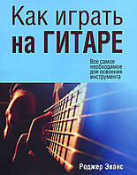 Как играть на гитаре. Роджер Эванс