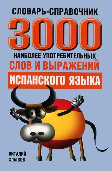 3000 найбільш уживаних слів і виразів іспанської мови. Словник-довідник. Віталій Хлызов