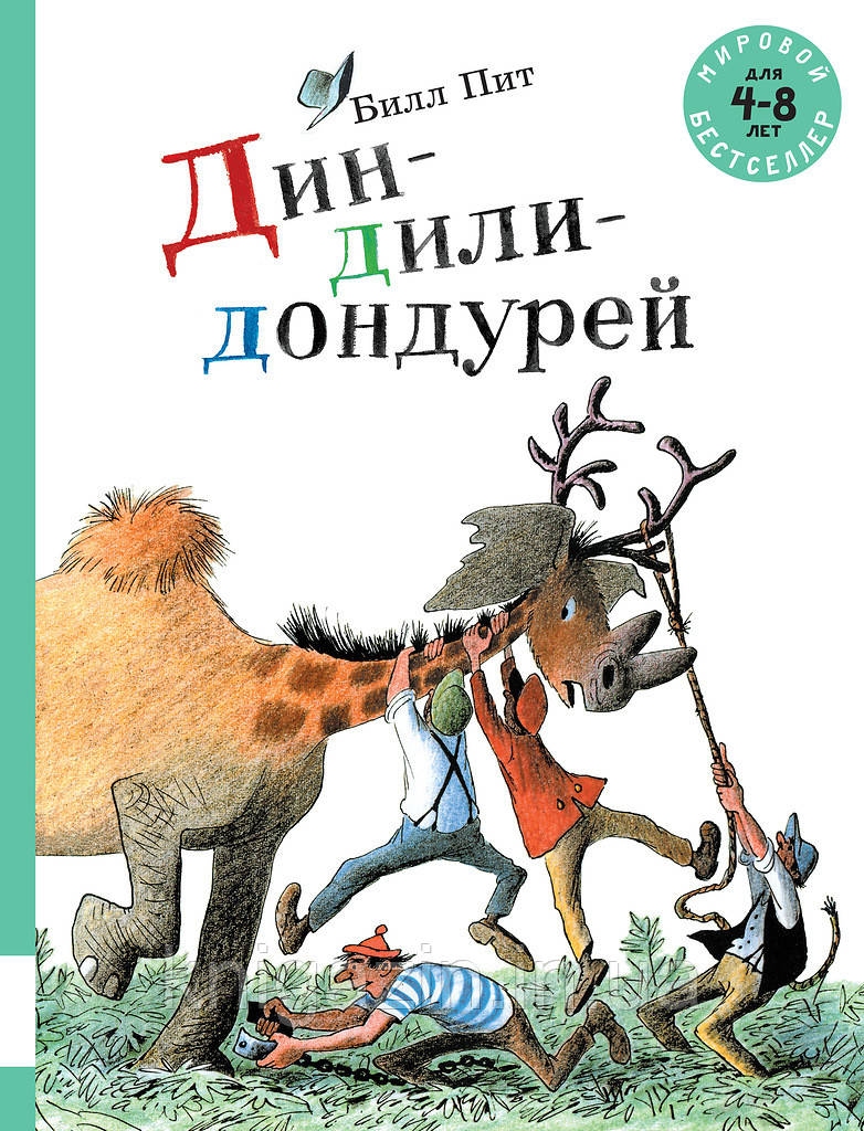 Детская книга Пит Билл Дин-дили-дондурей для детей от 4 до 8 лет