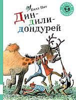Детская книга Пит Билл Дин-дили-дондурей для детей от 4 до 8 лет, фото 1