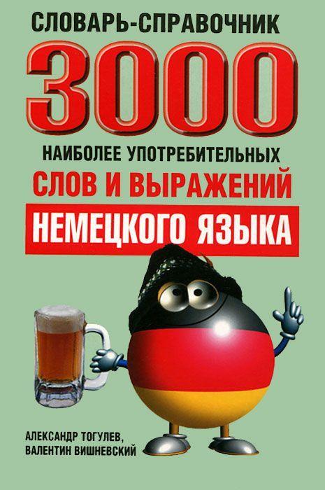 3000 наиболее употребительных слов и выражений немецкого языка. Александр Тогулев, Валентин Вишневский