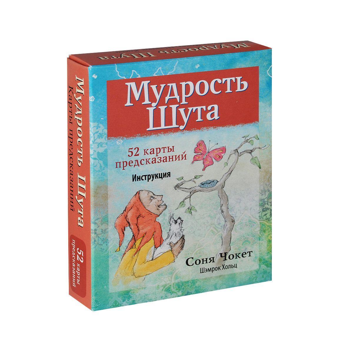 Мудрость Шута (набор из 52 карт + брошюра с инструкцией).  Хольц Шэмрок , Чукетт Сониа , Петкевич Ю.