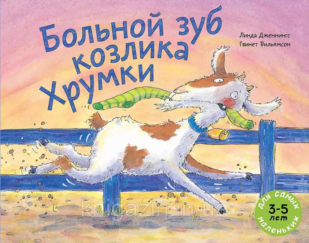 Книга для детей Дженнингс Линда Больной зуб козлика Хрумки Для самых маленьких от 3 до 6 лет