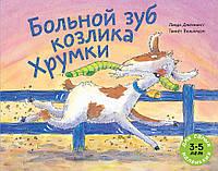 Книга для детей Дженнингс Линда Больной зуб козлика Хрумки Для самых маленьких от 3 до 6 лет, фото 1