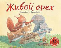 Книга для детей Уайт Кэтрин Живой орех Для самых маленьких от 3 до 6 лет, фото 1
