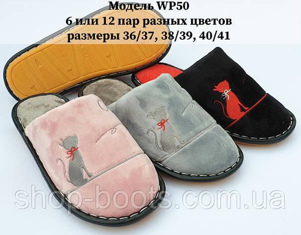 Женские тапочки оптом. 36-41рр. Модель тапочки WP50, фото 2