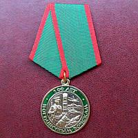 """Медаль """"100 лет Пограничным войскам"""" Тип 3"""