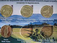 Набор монет Красная книга Украины + тематический буклет