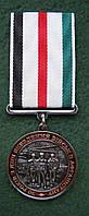 Медаль 30 лет вывода войск из Афганистана за Отвагу