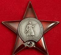 Орден Красная звезда Копия