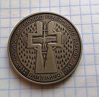5 гривен УКРАИНА 2007 -- Голодомор - геноцид українського народу