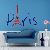 Наклейка виниловая Paris Париж