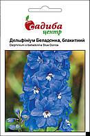 Дельфініум Беладона, блакитний, 10 шт Садиба Центр