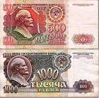 Набор СССР 500 + 1000 рублей 1992 г  VF