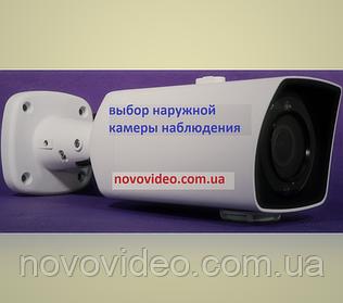 Как самому выбрать камеру видеонаблюдения для улицы- основные правила