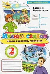 """Зошит з розвитку мовлення 2 клас """" Малюю словом"""" Пономарьова К.І."""