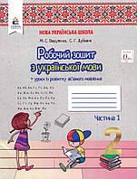 Робочий зошит з української мови 2 клас 1 частина. Вашуленко О.В., Дубовик С.Г.