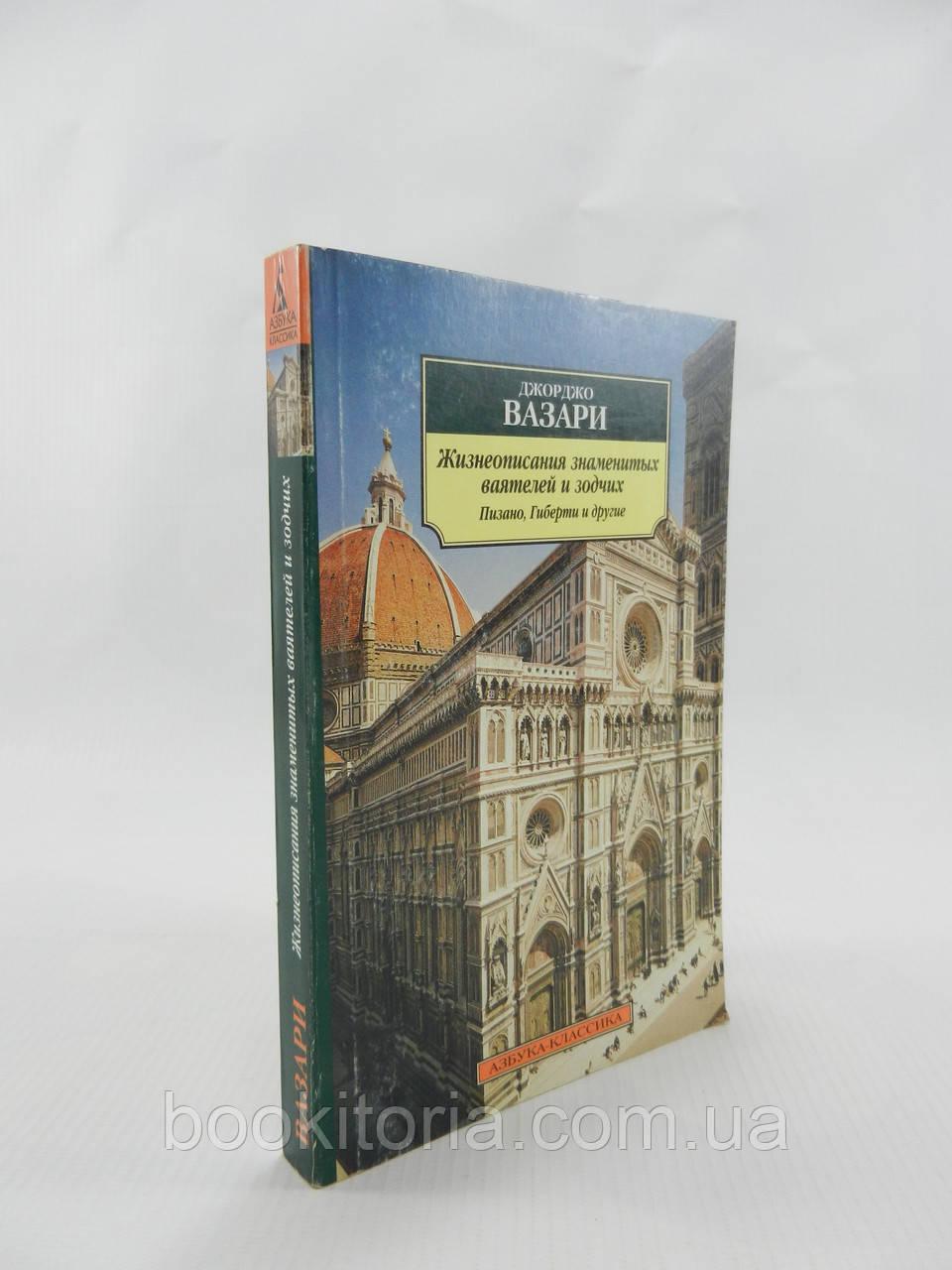 Вазари Дж. Жизнеописания знаменитых ваятелей и зодчих: Пизано, Гиберти и другие (б/у).