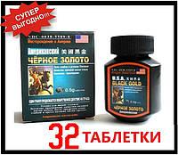 Препарат для потенции Black Gold Черное Золото - натуральный БАД, 32 табл.