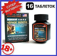 Препарат для потенции Black Gold Черное Золото - натуральный БАД, 16 табл.