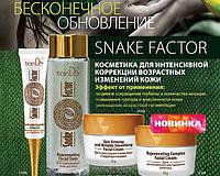 Серия Snake Factor