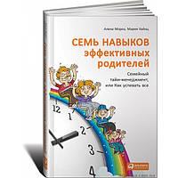 Семь навыков эффективных родителей: Семейный тайм-менеджмент, или Как успевать все. Хайнц М.