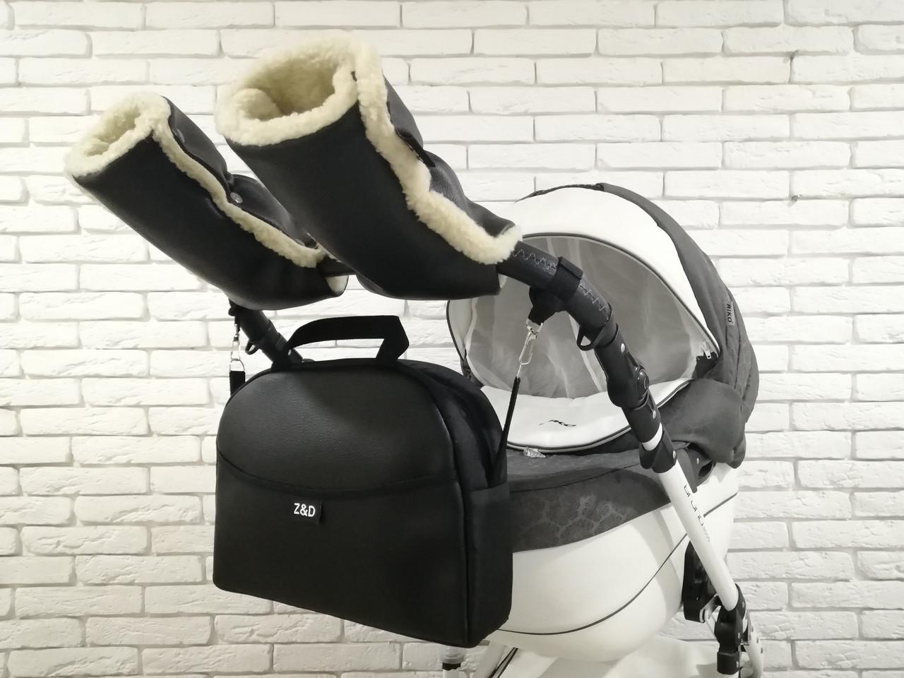 Комплект сумка и рукавички на коляску Z&D New Еко кожа (Черный жемчуг)