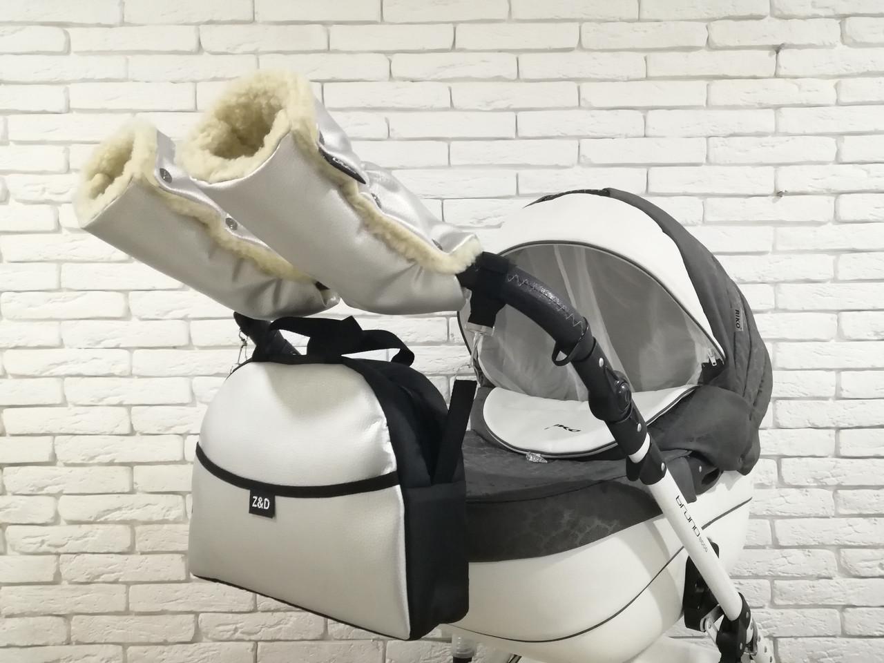 Комплект сумка и рукавички на коляску Z&D New Еко кожа (Серебряный)
