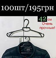 Прочные плечики вешалка для одежды  42см.