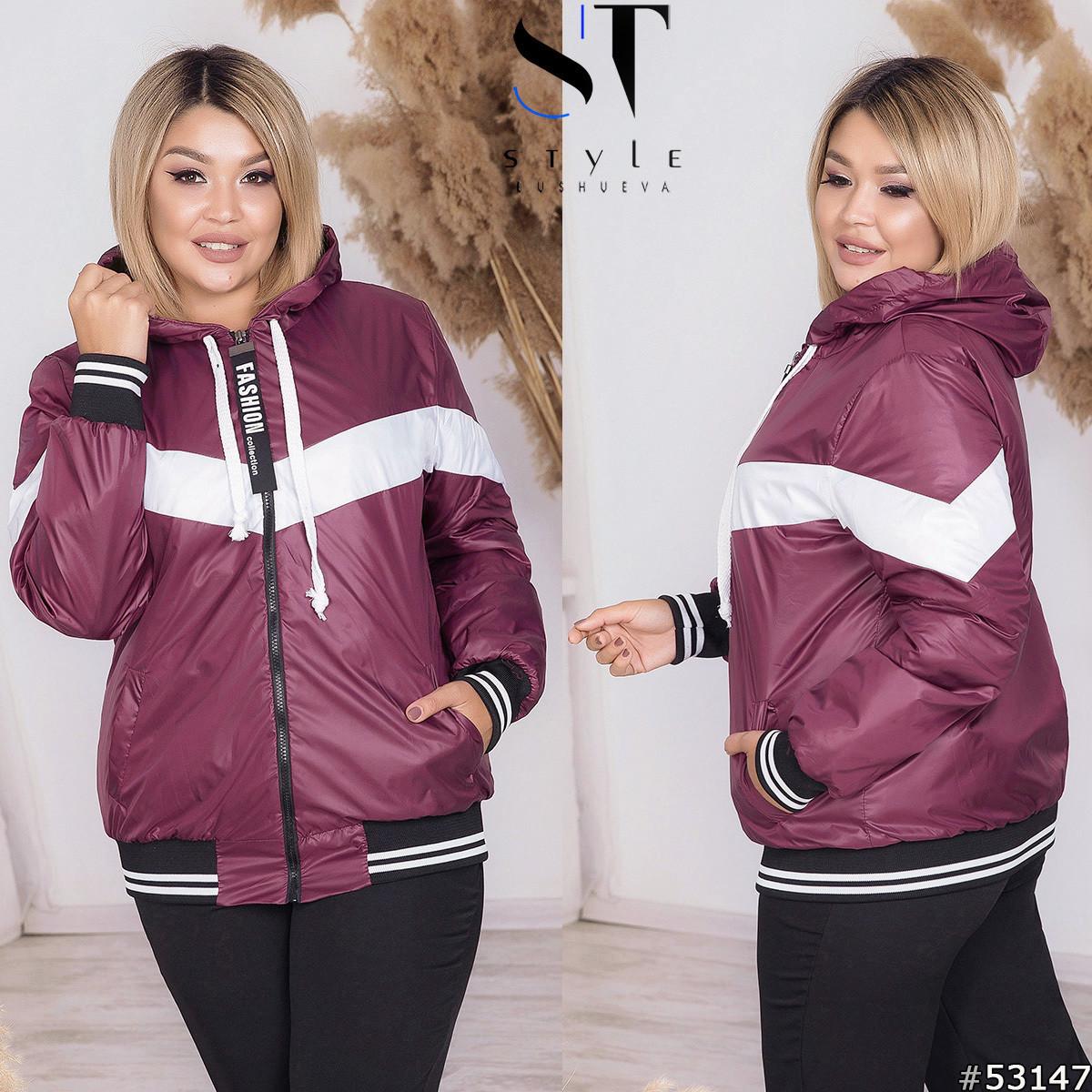 Женская осенняя куртка ветровка на синтепоне с капюшоном, батал большие размеры