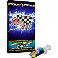 Реагент 3000 для топливной системы Арго (на 150 л топлива, 3 шприца, снижает расход топлива на 25%)