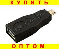 Переходник USB (мама)-- microUSB (папа)