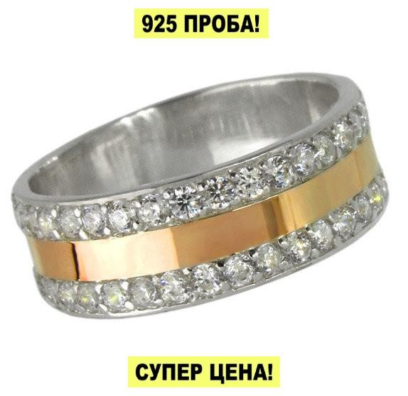 """Серебряное кольцо с золотой накладкой """"Мила"""""""