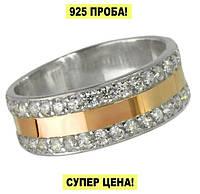 """Серебряное кольцо с золотой накладкой """"Мила"""", фото 1"""