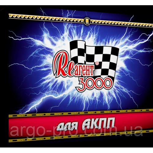 Реагент 3000 для АКПП автоматической коробки передач автомобиля Арго (улучшает переключение передач, разгон)